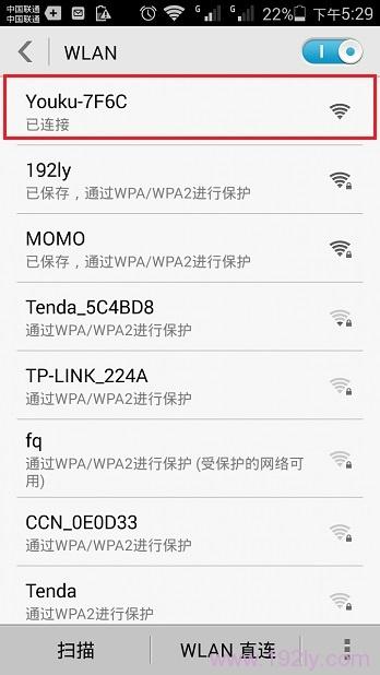 手机先连接到优酷路由宝的默认WiFi