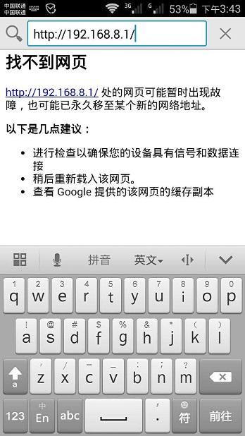 192.168.8.1手机登陆页面打不开解决办法