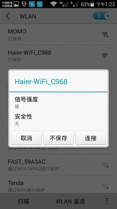手机搜索连接到海尔路由器的WiFi信号