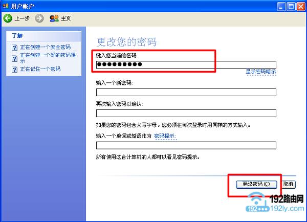 XP系统怎么取消开机密码?