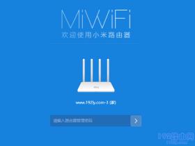 miwifi.com登录入口