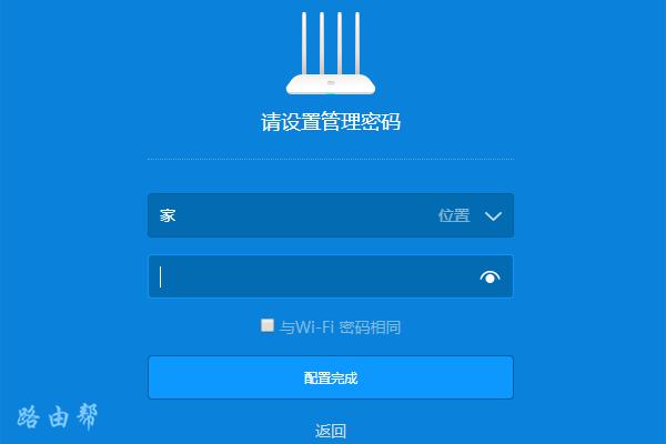 小米wifi管理密码是自己设置的