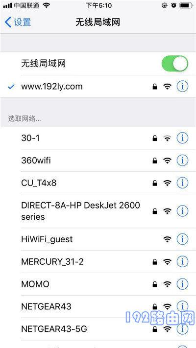手机连接路由器新的wifi信号